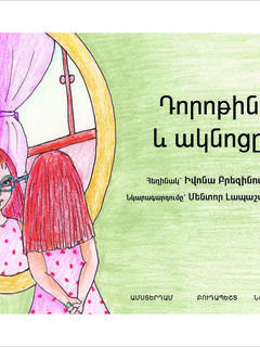 Dorothy and the Glasses (Armenian)