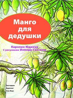 A Mango For Grandpa (Russian)