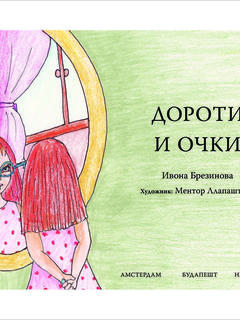Dorothy and the Glasses (Russian)