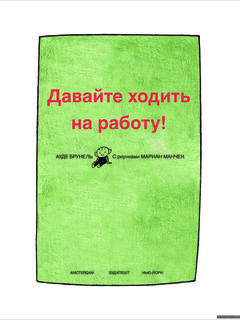 Let's Go to Work (Russian)