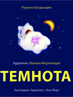 The Dark (Russian)