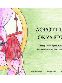 Dorothy and the Glasses (Ukrainian)