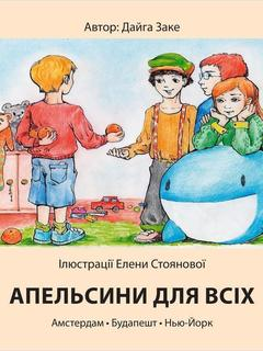 Oranges for Everybody (Ukrainian)