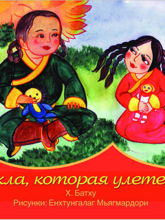 The Doll That Flew Away (Russian)